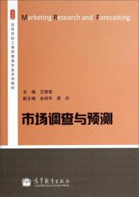 市场调查与预测/高等学校工商管理类专业系列教材