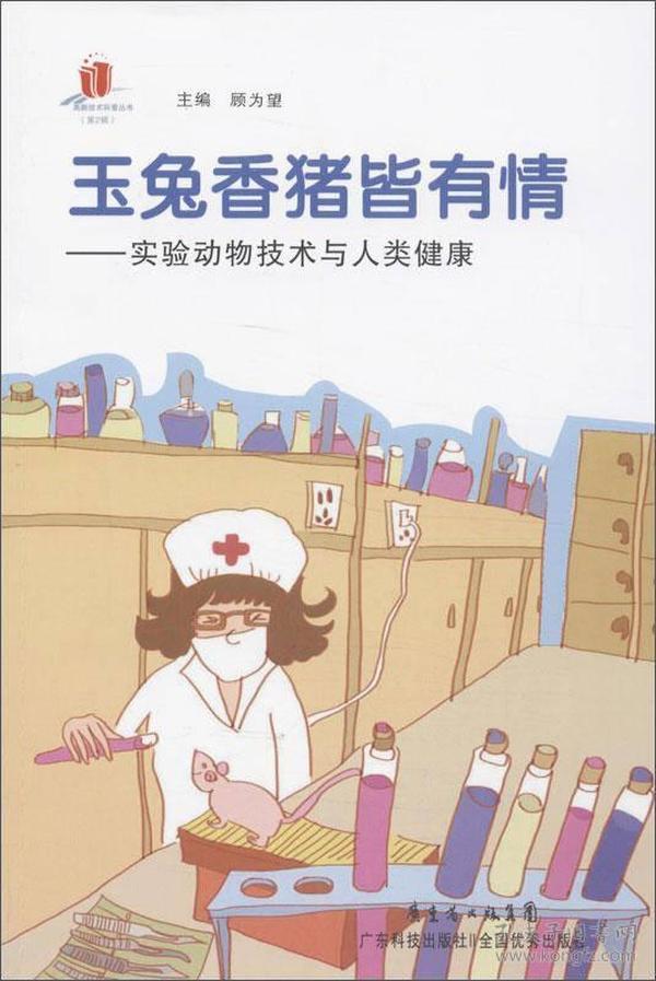 (15教育部)玉兔香猪皆有情——实验动物技术与人类健康(高新技术科普丛书.第2辑)