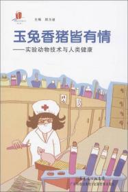 高新技术科普丛书·玉兔香猪皆有情:实验动物技术与人类健康