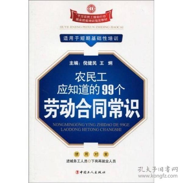 农民工应知道的99个劳动合同常识 专著 彭帅编著 nong min gong ying zhi dao de 99 ge