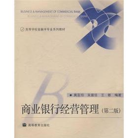 高等学校金融学专业系列教材:商业银行经营管理(第2版)