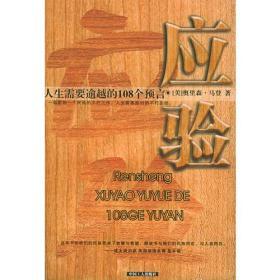 正版 人生需要逾越的108个预言:应验 马登;谢冠 译 中国工人出版社