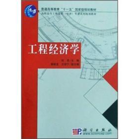 工程经济学/高职高专工程造价专业系列规划教材