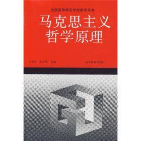全国高等师范学校教学用书:马克思主义哲学原理