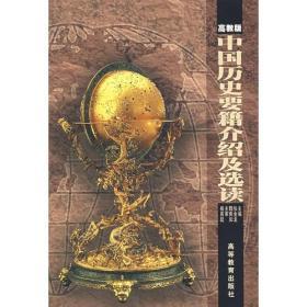 二手中国历史要籍介绍及选读张金龙魏隽如高等教育出版社9787040071269