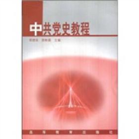 中共党史教程