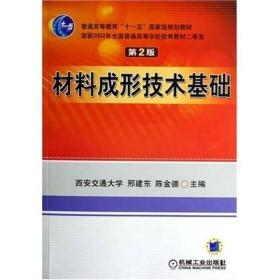 材料成形技术基础(第2版)