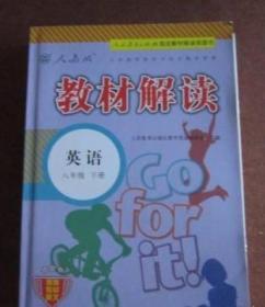 教材解读:英语(八年级下册 人教版 最新修订)