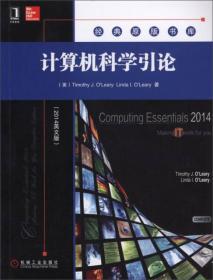 计算机科学引论(2014英文版) 奥利里  9787111489344 机械工业出版社