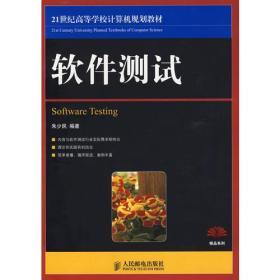 软件测试朱少民人民邮电出版社