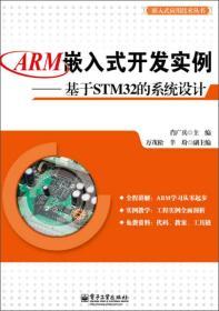 ARM嵌入式开发实例——基于STM32的系统设计