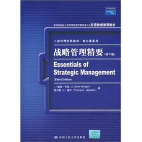 战略管理精要(第3版)