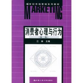 消费者心理与行为——21世纪市场营销系列教材(第二版)