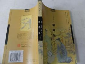 古典十大情缘小说之六 蝴蝶缘