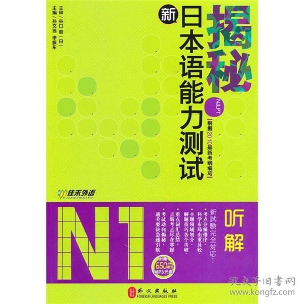 揭秘新日本语能力测试N1听解