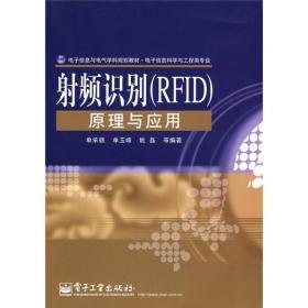 电子信息与电气学科规划教材·电子信息科学与工程类专业:射频识别(RFID)原理与应用