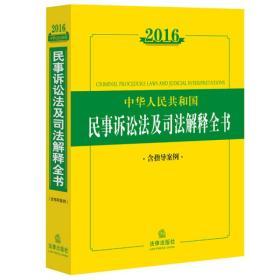 中华人民共和国 民事诉讼法及司法解释全书含