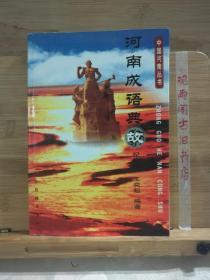 (正版)河南成语典故[中国河南丛书]