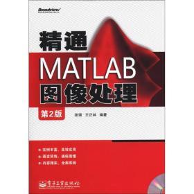 精通MATLAB图像处理第2版9787121157981张强电子工业出版社