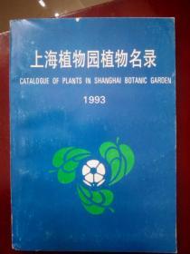 《上海植物园植物名录》(1993)
