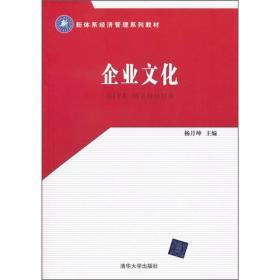 新体系经济管理系列教材:企业文化