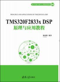 二手TMS320F2833x DSP原理与应用教程杨家强