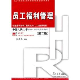 员工福利管理(第2版)