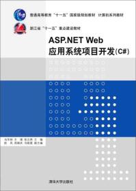ASP.NET Web 应用系统项目开发(C#)