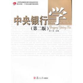中央银行学(第二版)(卓越·21世纪金融学教材新系)