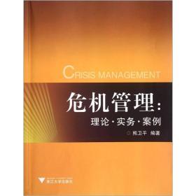 危机管理:理论·实务·案例