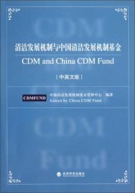 清洁发展机制与中国清洁发展机制基金(中英文版)