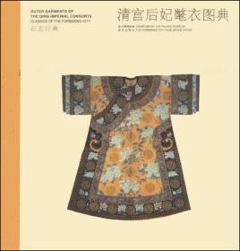 清宫后妃氅衣图典