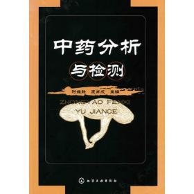 中药分析与检测 9787122092458 时维静 王甫成 化学工业出版