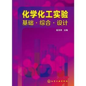 化学化工实验--基础·综合·设计(赵龙涛)
