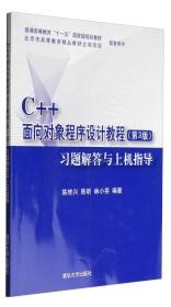 特价~C++面向对象程序设计教程(第3版)习题解答与上机指导 9787302200109