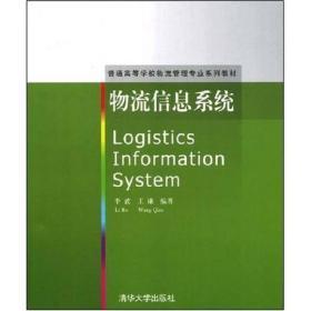 普通高等学校物流管理专业系列教材:物流信息系统