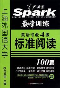 星火英语·巅峰训练:英语专业4级标准阅读100篇