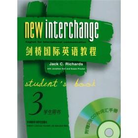 剑桥国际英语教程:学生用书3