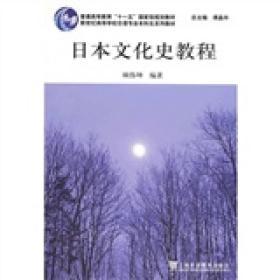 新世纪高等学校日语专业本科生系列教材:日本文化史教程