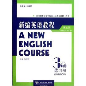 新编英语教程(3练习册)(第3版) 梅德明 李观仪 梅德明 上海外语教9787544627252s