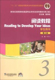 阅读教程3学生用书第二2版 蒋静仪 9787544631280 上海外语教