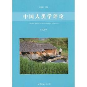 中国人类学评论(第12辑)