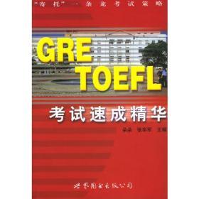 GRE、TOEFL考试速成精华