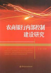 农商银行内部控制建设研究