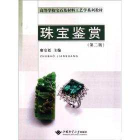珠宝鉴赏 廖宗延 中国地质大学出版社 9787562524816