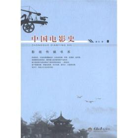 影视传媒书系:中国电影史