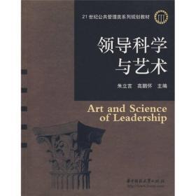 领导科学与艺术/21世纪公共管理类系列规划教材