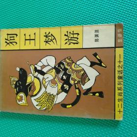 狗王梦游:十二生肖系列童话