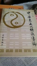 中华易文化传统道论