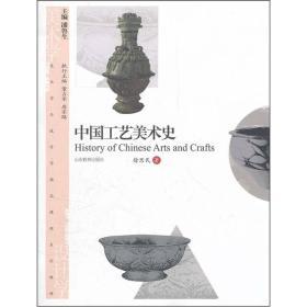 美术学与设计学精品课程系列教材:中国工艺美术史